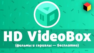 HD VideoBox — бесплатное приложение для просмотра фильмов и сериалов на Андроид