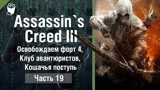 Assassin's Creed III прохождение #19, Освобождаем форт №4, Клуб авантюристов, Кошачья поступь