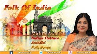 malini awasthi folk of india interview awadhi folk songs