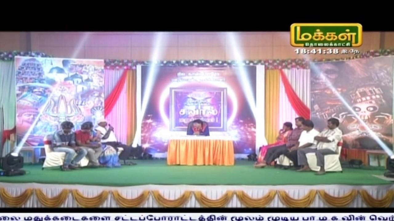 Download A B mughan 30 4 17 Savaal Maruthu paar