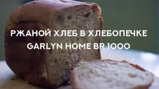 Рецепт ржаного хлеба в хлебопечке GARLYN Home BR-1000