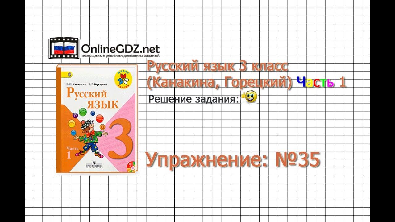 Русский язык 3-го класса автор т.г.рамзаева и упражнение 234 с ответом
