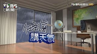【TVBS】周三起東北風增強  溫降風浪增大