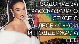 Водонаева рассказала о сексе с лесбиянкой и поддержала геев