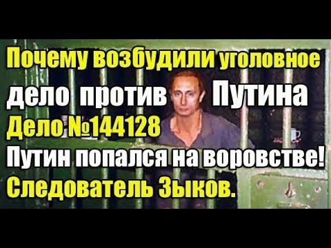 Уголовное дело против Путина. Дело №144128 который вел следователь Зыков. 2019. #АндрейЗыков