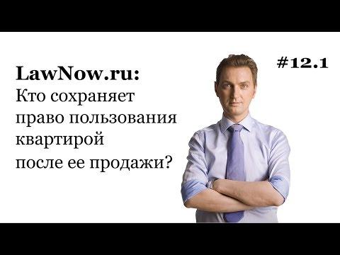 LawNow.ru: Кто сохраняет право пользования квартирой после ее продажи? (ч. 1) #12.1