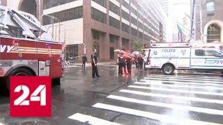 В Нью-Йорке вертолет врезался в небоскреб - Россия 24