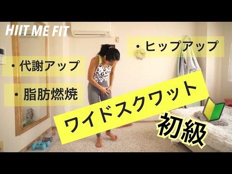 ワイドスクワット♡Everyday exercise #37 (初級)