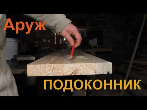 Подоконник деревянный своими руками