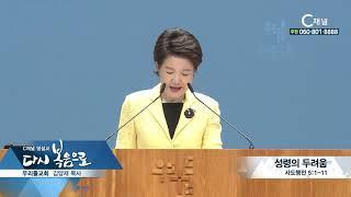 C채널 명설교 다시 복음으로 - 우리들교회 김양재 목사 247회
