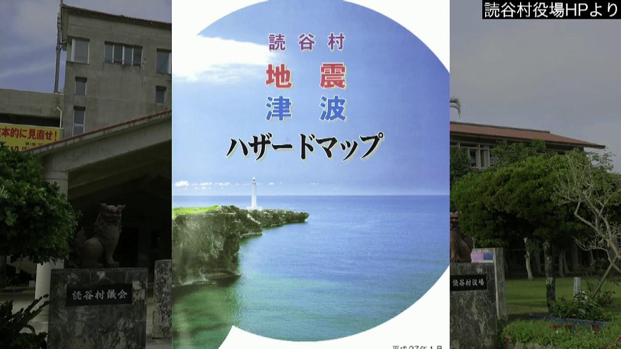 村役場 読谷