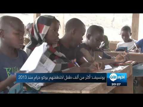 يونسيف: أكثر من ألف طفل اختطفتهم بوكو حرام في نيجيريا  - 20:22-2018 / 4 / 13