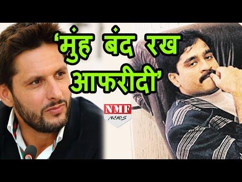 Generate समधी Javed Miandad के बचाव में आया Daud Ibrahim, Shahid Afridi को दी धमकी Images