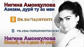 Nigina Amonkulova   Azizam Duri Tu Az Man | Нигина Амонкулова - Азизам дури ту аз ман [Lyrics + Rus]