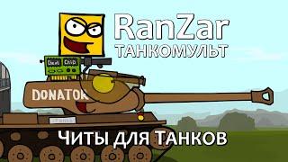 Танкомульт: Читы для Танков. Рандомные Зарисовки