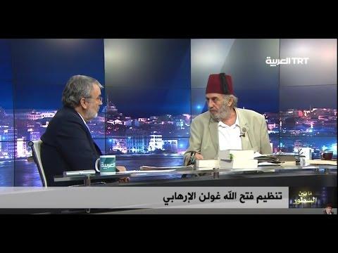 Fetö Gerçeği - Trt Arapça (25.08.2016)
