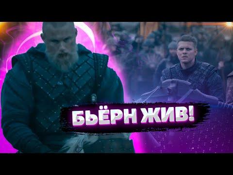 Викинги дата выхода 4 серии 4 сезона викинги