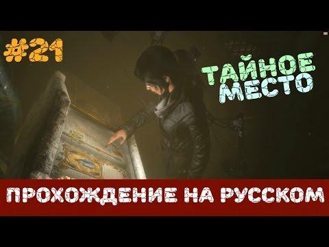 """Rise of the Tomb Raider - Прохождение. """"Тайное место"""""""