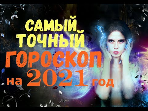 САМЫЙ ТОЧНЫЙ гороскоп на 2021 год/Прогноз для каждого знака зодиака
