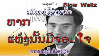 ຫາກແຫ່ງນັ້ນມີຈອມໃຈ  :  ຄຳເຕີມ ຊານຸບານ  -  Khamteum SANOUBANE (VO) ເພັງລາວ ເພງລາວ เพลงลาว lao tuto