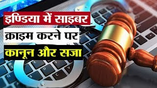 Cyber crime and laws in India