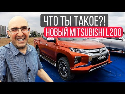 До свидания, Hilux! Первый живой тест-драйв обновленного Mitsubishi L200 2019