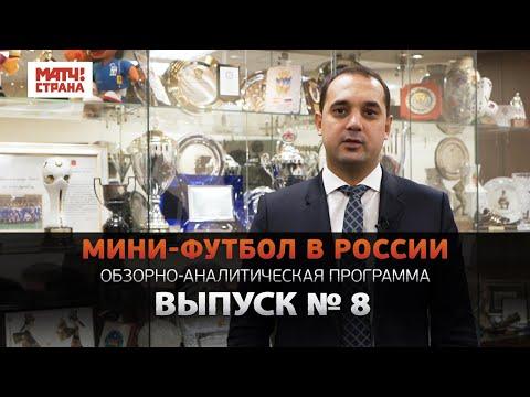 Мини футбол - в России. Выпуск №8