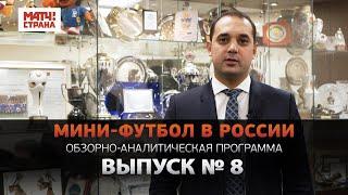 Мини футбол в России Выпуск 8