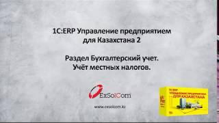 Урок №14. Учет местных налогов в 1С:ERP 2 для Казахстана