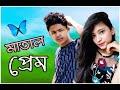 Mataal Prem   Funny Romantic Short Film   Nosto Lora   Assamese Funny Video