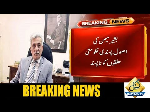 Capable bureaucrat Bashir Memon forced to resign as DG FIA | Capital TV
