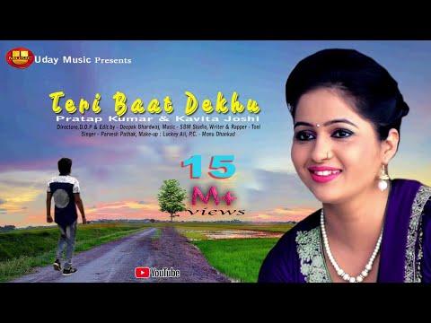 Latest Haryanvi Song || Teri Baat Dekhu || तेरी बाट देखूं || Pratap Kumar || Kavita Joshi