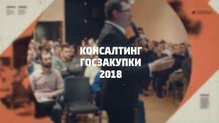 Консалтинг Госзакупки / Обучение госзакупкам / Бизнес модель / Участие в торгах