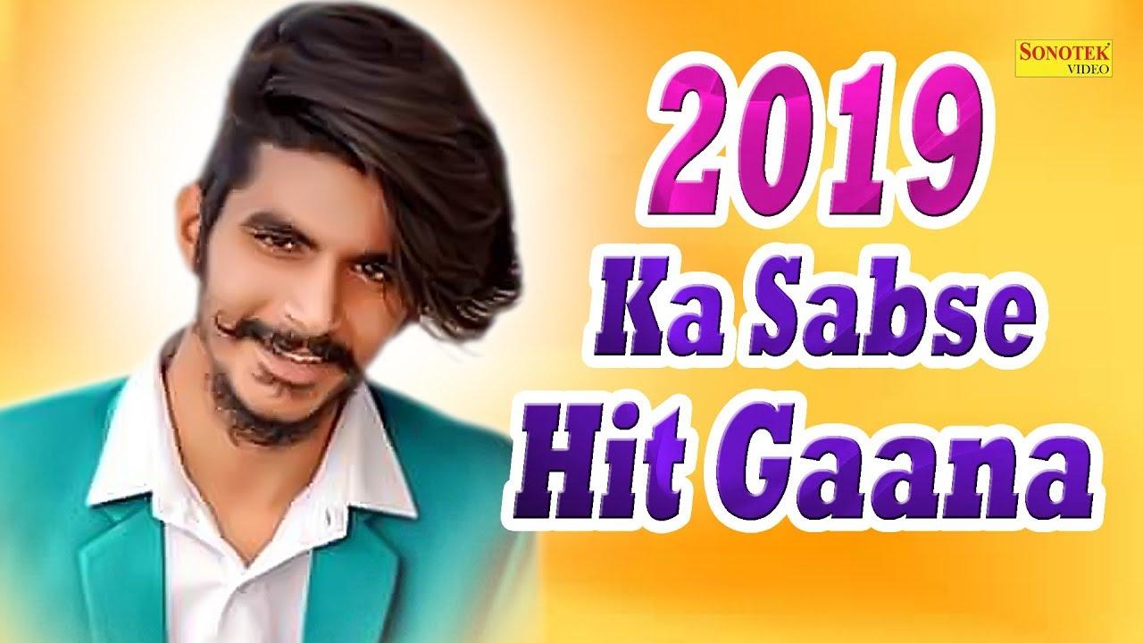 2019-ka-sabase-hita-gana-filter-shot-gulzaar-chhaniwala-haryanvi-song-latest-haryanvi-song-2019-sono