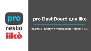 pro Dashboard для iiko - быстрый доступ с телефона
