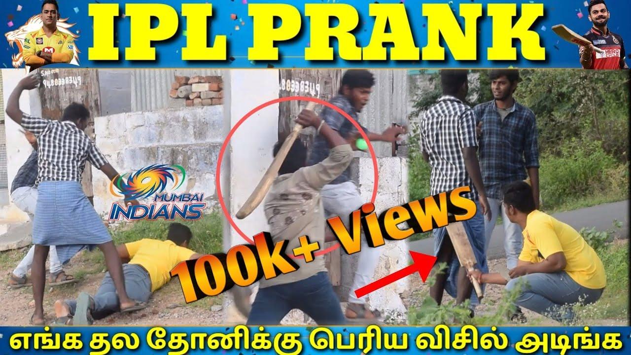 IPL PRANK | CRICKET PRANK | TAMIL PRANK | CSK VS MI | எங்க தல தோனிக்கு பெரிய விசில் அடிங்க..........