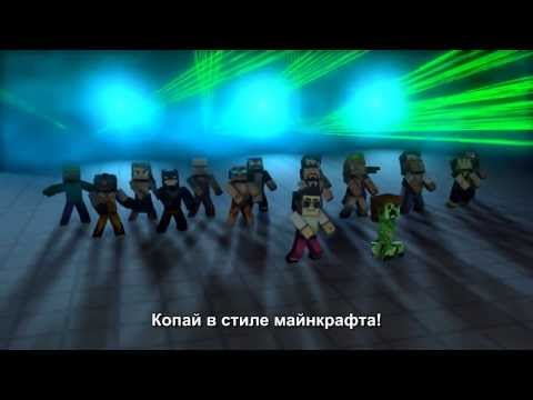 'Minecraft Style'   A Parody of Gangnam Style Russian Subtitles
