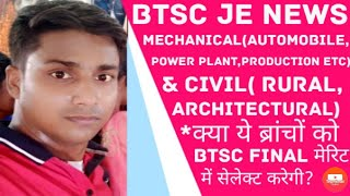 #btscje/btsc je result update/civil_electrical_mechanical_final_result_join/merit/btscjelatestnews