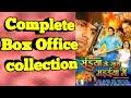 Saiya Ke sath Madaiya me Bhojpuri Movie Box Office Collection Feat Pawan Singh & Monalisa