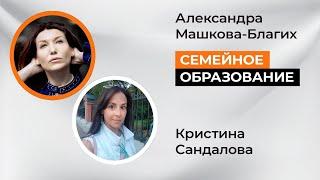 Семейное образование с Кристиной Сандаловой