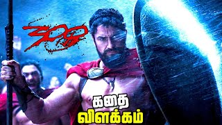 300 and Rise Of Empire Story Explained and Part 3 Plot - தமிழ்