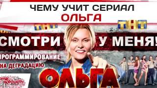 Сериал Ольга ТНТ  Программирование на деградацию