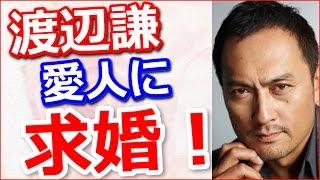 【悲報】渡辺謙、南果歩闘病中に愛人に求婚!【動画ぷらす】 チャンネル...