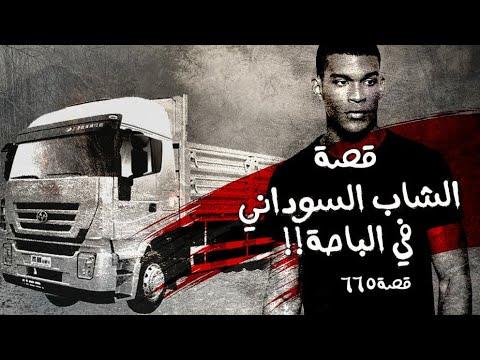 Download 665 - قصة السوداني في الباحه!!