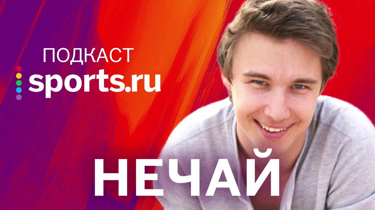 Нечай – о жизни с Нежным редактором, школьниках-фанатах Амкала и наглом Уткине