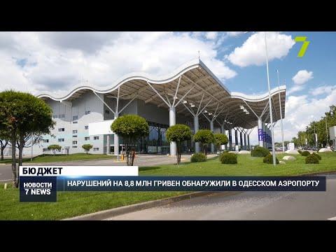 Новости 7 канал Одесса: Нарушений на 8,8 млн гривен обнаружили в Одесском аэропорту