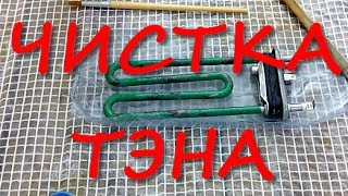 ЧИСТКА ТЭНА(ЧИСТКА ТЭНА стиральной машины. Если у Вас есть необходимость чистки тэна стиральной машины от накипи для..., 2014-06-20T22:14:45.000Z)