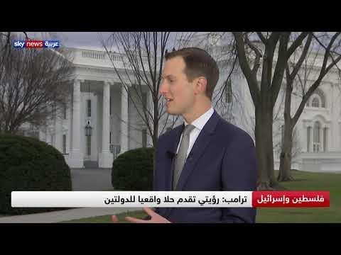 جاريد كوشنر: خطة ترامب هي السبيل لحصول الفلسطينيين على دولة  - نشر قبل 36 دقيقة
