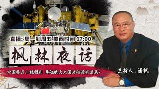 中国登月工程顺利 其他航天大国为何没有进展?《枫林夜话》第191期 2020.12.11 - YouTube