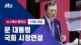 [대통령 국회 시정연설] 10월 28일 (수) 뉴스특보…